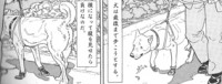 谷口ジロー『犬を飼うと12の短編』P20(小学館)