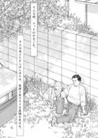 谷口ジロー『犬を飼うと12の短編』P25(小学館)