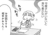 橘紫夕『ひよわ~るど』(竹書房BAMBOOコミックス)1巻P23