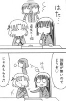 橘紫夕『ひよわ~るど』(竹書房BAMBOOコミックス)1巻P32