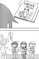 橘紫夕『ひよわ~るど』(竹書房BAMBOOコミックス)1巻P106