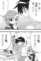藤凪かおる『パニクリぐらし』(芳文社まんがタイムコミックス)2巻P3