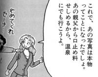 岡崎二郎『大平面の小さな罪』(エンターブレインビームコミックス)P116