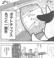 荒川弘『百姓貴族』(新書館ウイングコミックス)1巻P9