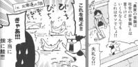 荒川弘『百姓貴族』(新書館ウイングコミックス)1巻P68