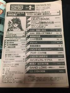 『コミックコンプ』1993年2月号目次