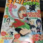 『まんがタイムオリジナル』2016年5月号購入