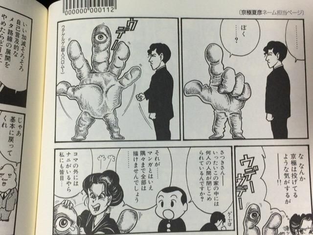 とり・みき『猫田一金五郎の冒険』P112