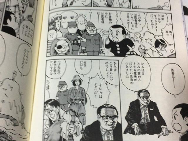 とり・みき『猫田一金五郎の冒険』P116