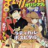 『まんがタイムオリジナル』2016年11月号購読