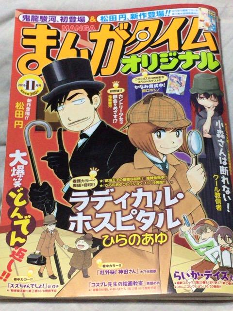 『まんがタイムオリジナル』2016年11月号