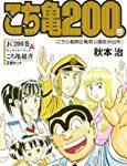 『こち亀』以外で200巻に到達しそうな長期連載漫画