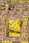 週刊少年サンデー2009年16号