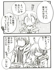 榊『CIRCLEさーくる』2巻(芳文社KRコミックス)P40より