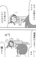 橘紫夕『ひよわ~るど』(竹書房BAMBOOコミックス)1巻P50