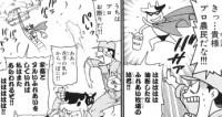 荒川弘『百姓貴族』(新書館ウイングコミックス)1巻P24