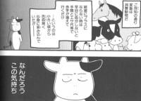 荒川弘『百姓貴族』(新書館ウイングコミックス)1巻P80