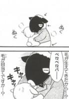 ナントカ『ヒツジの執事』(芳文社まんがタイムコミックス)P13