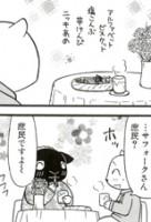 ナントカ『ヒツジの執事』(芳文社まんがタイムコミックス)P5