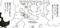 ナントカ『ヒツジの執事 残業』(芳文社まんがタイムコミックス)P22