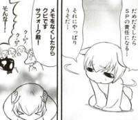 ナントカ『ヒツジの執事 残業』(芳文社まんがタイムコミックス)P43