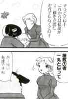 ナントカ『ヒツジの執事』(芳文社まんがタイムコミックス)P8