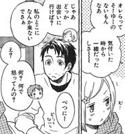 桑原草太『ココロ君色サクラ色』(芳文社まんがタイムコミックスストーリー)P99