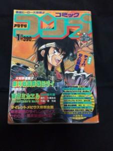 『コミックコンプ』1993年1月号