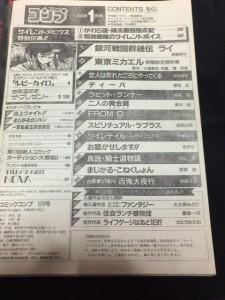 『コミックコンプ』1993年1月号目次