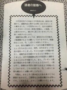 『コミックコンプ』1993年2月号 P312