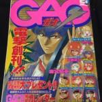 角川書店お家騒動とそこで創刊された『電撃コミックGAO!』