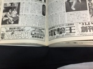 電撃コミックGAO! 創刊号 電撃王広告