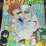 『まんがタイムオリジナル』2016年6月号購読