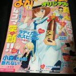 『まんがタイムオリジナル』2016年7月号購読