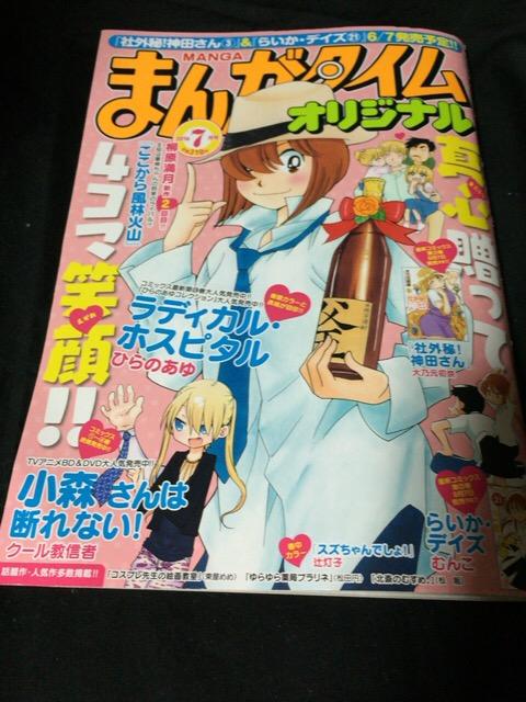 『まんがタイムオリジナル』2016年7月号