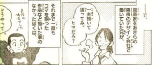『週刊少年サンデー』2009年16号P166