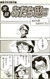 『実録あだち充物語』P185