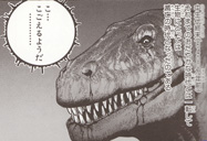 『恐竜大紀行 完全版』P249