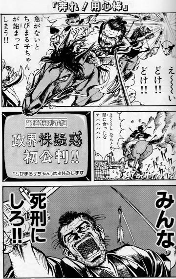 山浦章『ご存知!!オタクの用心棒』(フォックス出版)P19