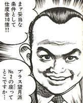 史村翔&池上遼一『サンクチュアリ』4巻P172
