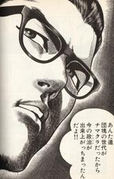 史村翔&池上遼一『サンクチュアリ』4巻P174